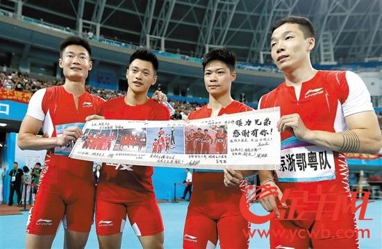 京浙鄂粤队(从右至左)吴智强、苏炳添、谢震业、张培萌合影