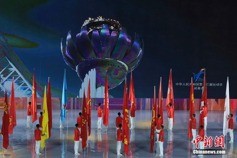 第十三届全国运动会天津闭幕