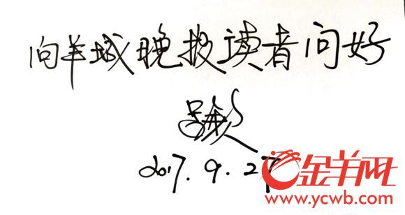 吕钦题字贺羊城晚报六十大庆
