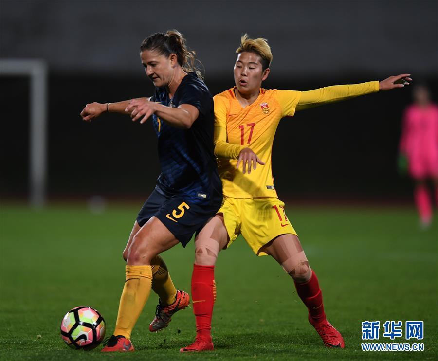 (体育)(2)足球——阿尔加夫杯:中国队不敌澳大利亚队