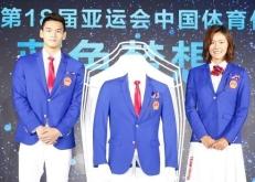 第18届亚运会中国体育代表团礼服正式发布